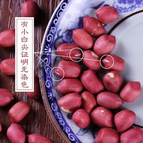农家自产小粒红衣生花生500g