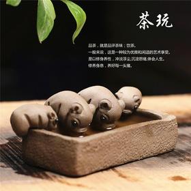 小猪喝水槽茶具 宜兴段泥 四只猪茶玩茶宠摆件