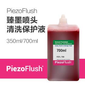 PiezoFlush 臻墨喷头清洗保护液