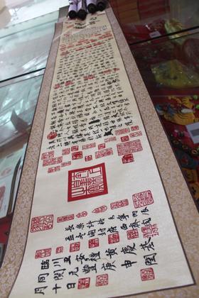 剪纸礼盒(兰亭序)