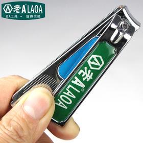 老A(LAOA)指甲刀赠品单拍不卖