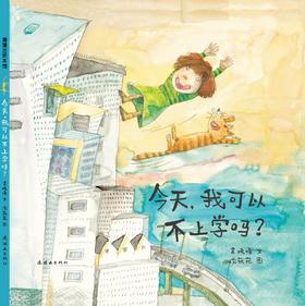 蒲蒲兰绘本馆官方微店:今天,我可以不上学吗?——一本构思新颖、轻松好玩、想象丰富,包含着巧妙育儿方法的原创绘本。