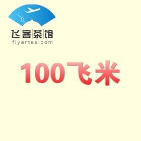 100优选积分兑换100飞米(飞客里程)