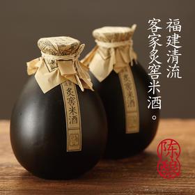【中秋节礼品】客家糯米酒古法炙窖五年陈酿月子黄酒500ml原浆 两瓶装包邮