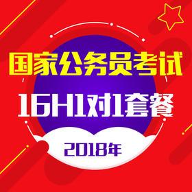"""2018年国家公务员考试""""成公智胜""""16H1对1套餐"""