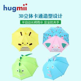 B /hugmii儿童雨伞可爱卡通儿童小雨伞小学生立体造型自动长柄雨伞