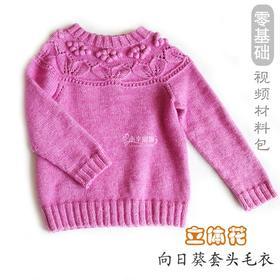 向日葵立体花宝宝套头毛衣棒针编织宝宝毛衣编织材料包小辛娜娜