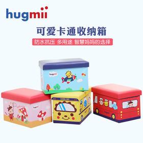 hugmii卡通儿童玩具收纳整理箱凳子