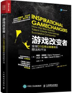 《游戏改变者:全球31位商业颠覆者的想法和干法》(订商学院全年杂志,赠新书)