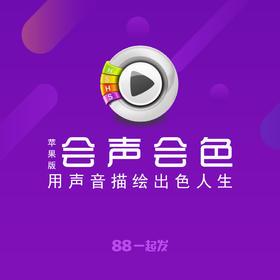 【会声会色】凡视知音加强版 APP发圈神器配音软件视频配音苹果版(新品)