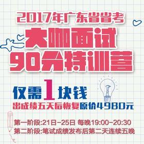 2017年广东省考面试通关大礼包,限时一块钱,出成绩五天后恢复原价4980元