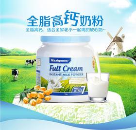 【澳洲品牌】美可卓 成人全脂高钙营养奶粉 1kg