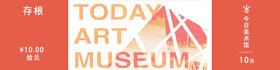 今日美术馆门票(学生、教师、军官票)