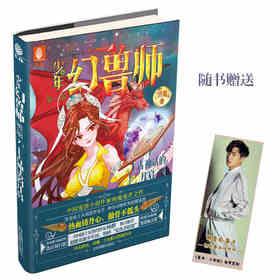 意林 少年幻兽师7上古神话的开启 随书赠送 明星故事卡 中国宠兽小说创始人雨魔惊世力作