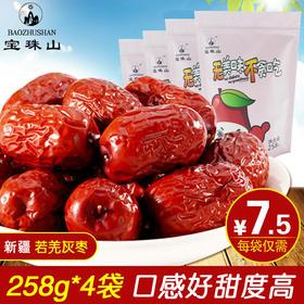 【宝珠山 若羌灰枣258g*4袋】新疆红枣