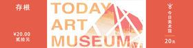 今日美术馆门票(成人)