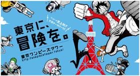 东京海贼王塔主题乐园入场券