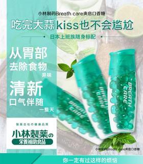 【日本进口】小林制药除口腔异味,改善胃气丸/口香糖/50颗/日本上班族必备。