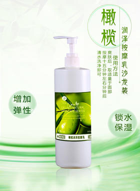 【配送】(沙龙装)橄榄润泽按摩乳