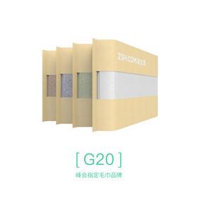 最生活毛巾浅色系列(4条)G20峰会指定毛巾品牌