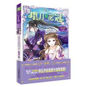 预定 星月花冠2蔷薇之祭 意林小小姐 星愿大陆 姊妹篇 专属于少女的勇气之书