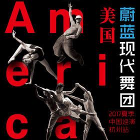【杭州大剧院】7月30日 美国蔚蓝现代舞团——2017夏季中国巡演•杭州站