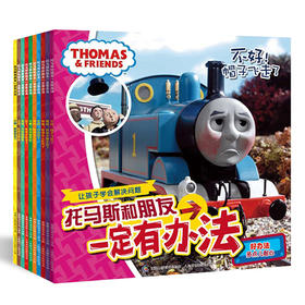 托马斯书籍 托马斯和朋友一定有办法全套10册 0-3-6岁少儿图书小火车头情绪管理书籍 幼儿漫画绘本睡前故事书迪士尼动画卡通书