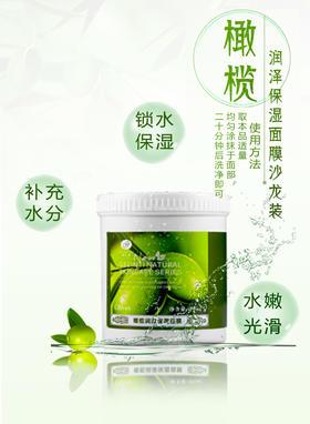 【配送】(沙龙装)橄榄润泽保湿面膜