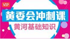 黄委会冲刺课——黄河基础知识
