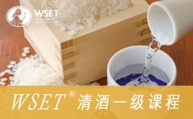 【北京】1月27日施晔老师亲授 WSET清酒(中文)一级认证课程