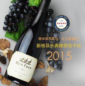 澳洲酒界黑马!红五星酒庄!新格菲乐奔跑西拉干红葡萄酒(大南方区域)2015