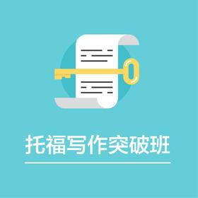 5月28日-5月30日 托福突破班(写作)