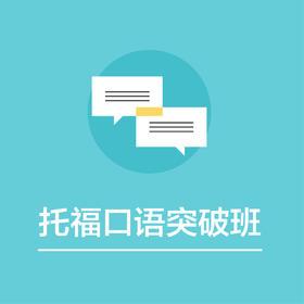 5月28日-5月30日 托福突破班(口语)
