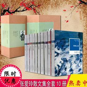 张爱玲作品全集全套10册 带盒倾城之恋 半生缘 小团圆红玫瑰与白玫瑰等大合集散文传记