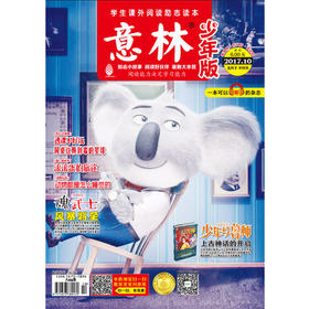 意林少年版 2017年第10期(五月下 半月刊)少儿书籍 杂志期刊