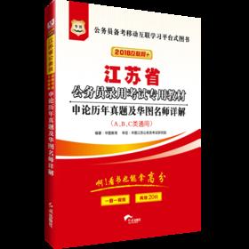 2018江苏省公务员录用考试专用教材申论历年真题及华图名师详解