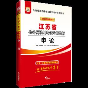 2018江苏省公务员录用考试专用教材申论