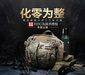 DRAGON TOOTH 龙牙 EDC-元 战术挎包 战术户外休闲斜挎包 铁血君品