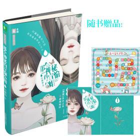 意林 那个神秘的宣愉小姐 告白的书系列 青春心理治愈小说    随书赠送真心话大冒险飞行棋及封面人物典藏卡牌