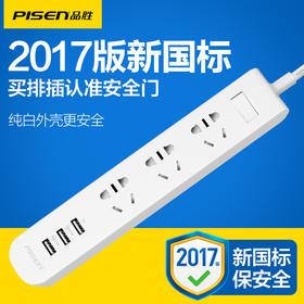 品胜 USB插线板303升级版 3孔USB智能充电插头/排插 USB输出最大2.4A  3位五孔插座 防过充短路带儿童安全保护门 安全无忧