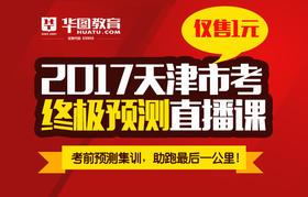 2017天津市考终极预测直播课
