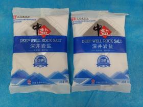 深井碘盐——仅限本院内购买