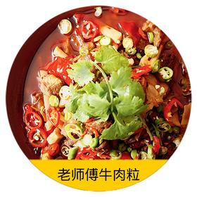 老师傅牛肉粒   用优质的牛柳粒轻轻腌制,搭配湖南产新鲜尖椒,原汁原味、辣上瘾