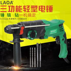 老A 轻型多功能电锤 26三用电锤电钻家用冲击钻电镐多用电锤
