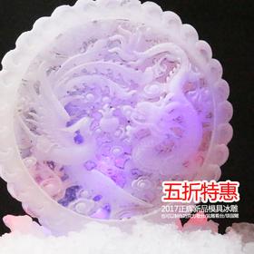 冰雕龙凤呈祥模具  看台冰雕模具  刺身冰雕模具