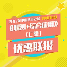 2017年事业单位考试【事业有成】《职测+综合应用》(C类)优惠联报