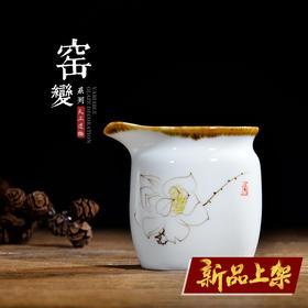 永利汇窑变手绘公道杯分茶器功道公平杯小茶海白陶瓷功夫茶具配件