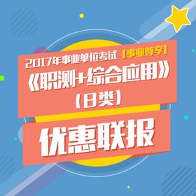 2017年事业单位考试【事业尊享】《职测+综合应用》(B类)优惠联报