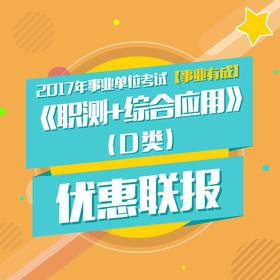 2017年事业单位考试【事业有成】《职测+综合应用》(D类)优惠联报