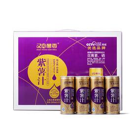 【又闻薯香】紫薯汁 天然薯香 健康饮品